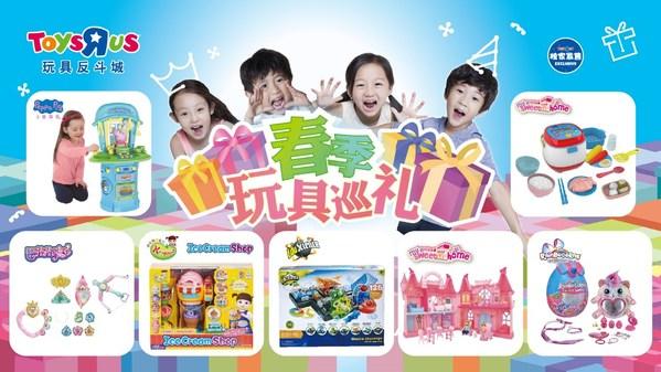 """玩具反斗城独家推出""""春季玩具巡礼"""" 活力开启儿童奇幻冒险之旅"""