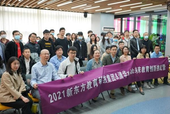 清华大学x-lab师生一行60余人到新东方参观学习