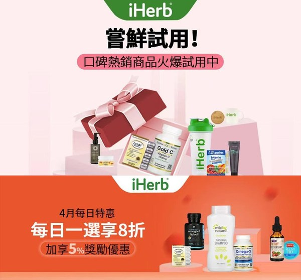US online retailer iHerb launches a promotional event during April