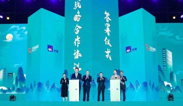 安盛天平与泛华签署战略合作协议,为更多中国客户提供多元保障服务
