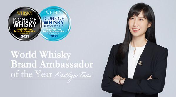 """噶玛兰威士忌品牌大使-蔡欣嬑 Kaitlyn Tsai 首次角逐即获颁""""世界威士忌年度品牌大使 World Whisky Brand Ambassador of the Year""""的极高肯定。"""