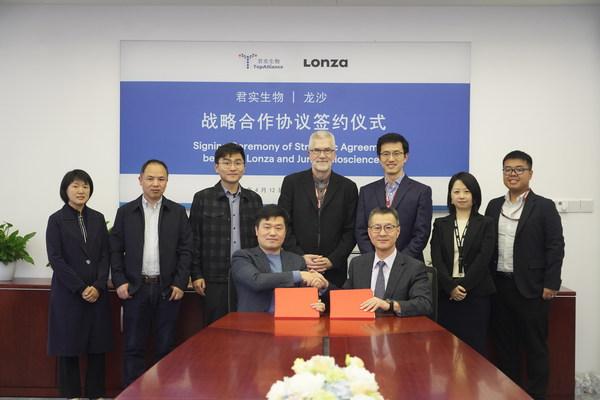 龙沙与君实生物签署战略合作协议 全面加速生物药开发与生产进程