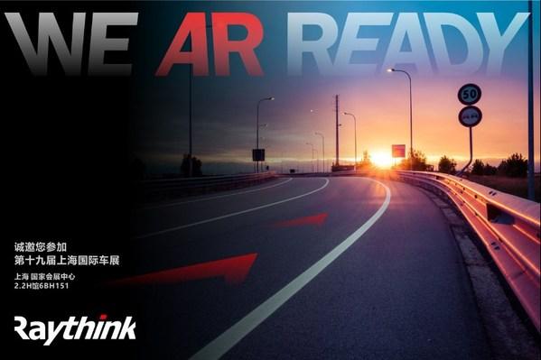 锐思华创携广角视野AR-HUD将正式亮相2021上海国际汽车工业展览会