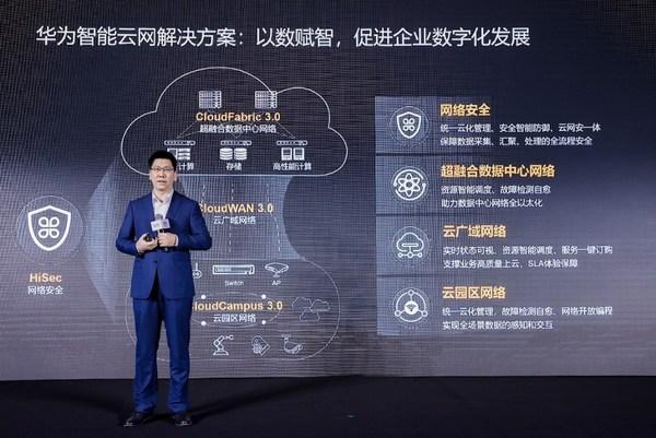 华为数据通信产品线副总裁赵志鹏发表《智能云网,加速行业数字化发展》的主题演讲
