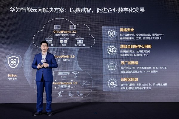 華為數據通信產品線副總裁趙誌鵬發表《智能雲網,加速行業數字化發展》的主題演講