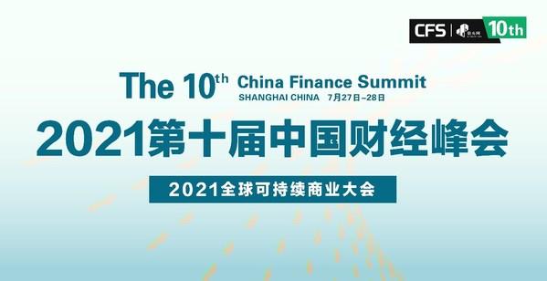 第十届中国财经峰会7月开幕 亮点前瞻