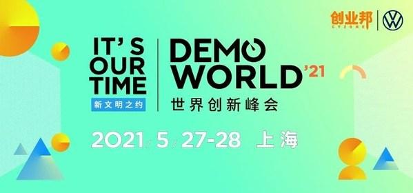 全新升级,2021 DEMO WORLD世界创新峰会邀您共赴新文明之约