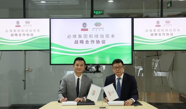 必维集团与绿动资本达成合作 推广股权投资绿色影响力评估体系