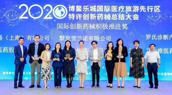 爱尔康亚洲临床研究负责人王烨(左二)代表企业领取国际创新药械积极推进奖