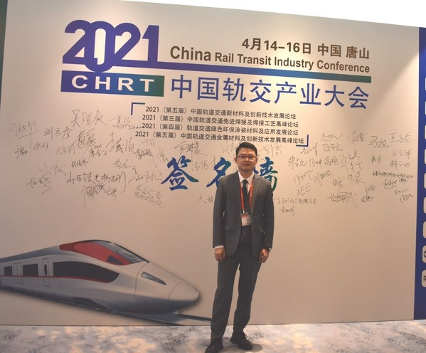 TUV南德受邀出席第五届中国轨道交通新材料及创新技术发展论坛