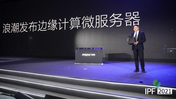 浪潮发布全新边缘计算微服务器EIS800系列产品