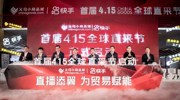 义乌小商品城举办首届415全球直采节 加快数字贸易创新发展