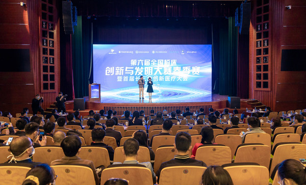 丹纳赫支持第六届全国临床创新与发明大赛举办