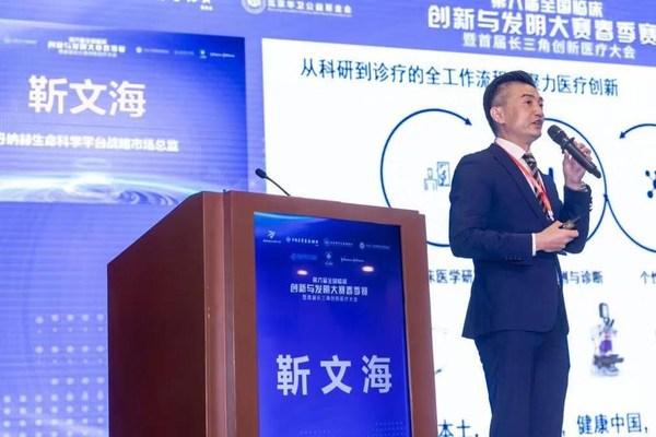 丹纳赫生命科学中国区战略市场总监靳文海博士在第六届全国临床创新与发明大赛做主题报告