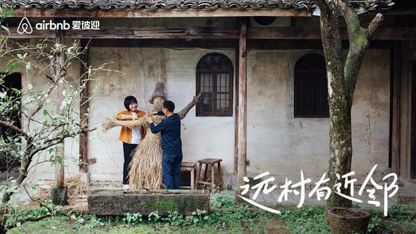 """远村有近邻,Airbnb爱彼迎邀你住进古村""""漫""""生活"""