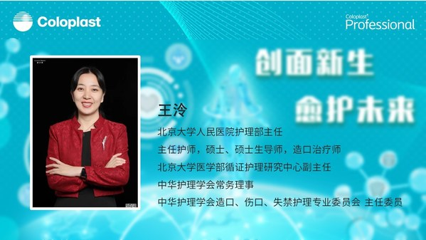 中华护理学会造口、伤口、失禁护理专业委员会主任委员王泠作为大会主席,致开幕词。