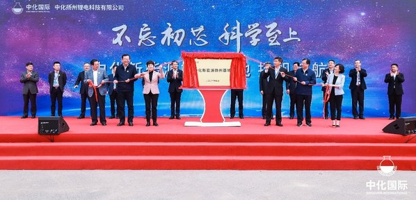 中化国际新能源扬州基地揭牌 新能源华东主基地浮出水面