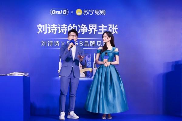 欧乐B携手刘诗诗亮相苏宁总部,一起刷新口腔护理专业净界