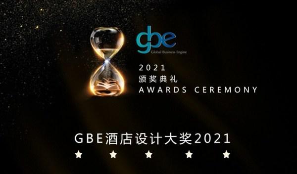 GBE颁奖