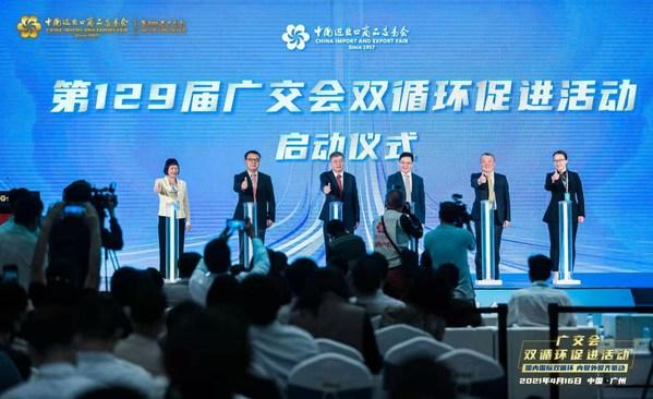 """第129届广交会 双循环促进活动助力企业""""内外兼修"""""""