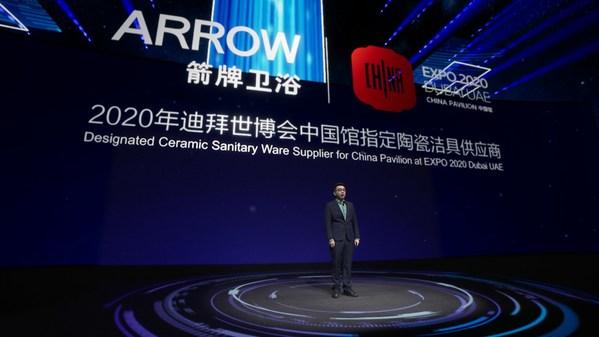 Khai mạc họp báo ra mắt sản phẩm mới tại Triển lãm thế giới Expo 2021 Dubai của Arrow Home, lần thứ hai trở thành sản phẩm gian hàng Trung Quốc tại Triển lãm Thế giới chỉ định