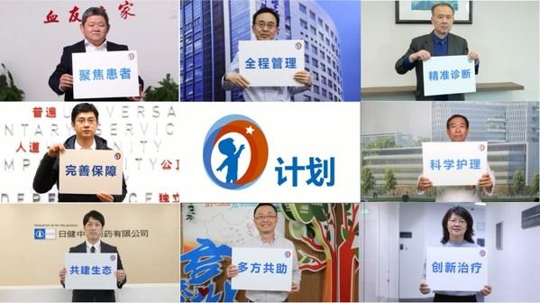 """中国血友病""""0计划""""正式启动,多方聚力构建血友病诊疗生态圈"""