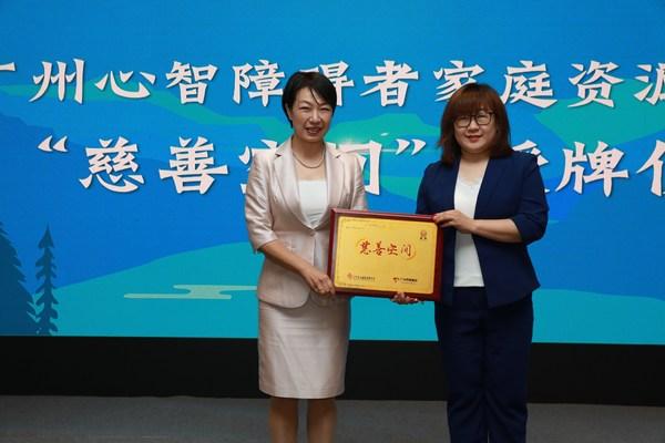 """""""心智障碍者家庭支持计划""""项目总结会在广州召开"""