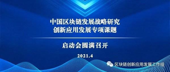 中国区块链发展战略研究(创新应用发展)专项课题启动会圆满召开
