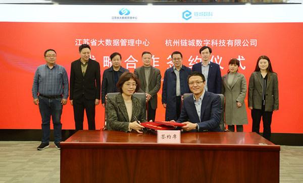 链城数科与江苏省大数据管理中心签署战略合作协议
