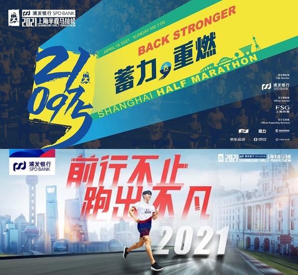 2021浦发银行上海半程马拉松蓄力回归