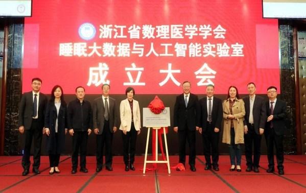 国内首个省级睡眠大数据与人工智能实验室在杭州成立