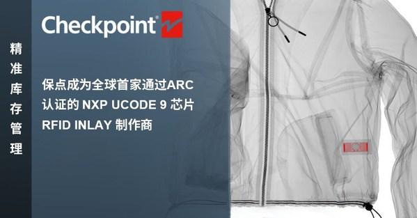 保点成为全球首家通过ARC认证的NXP UCODE 9芯片RFID INLAY制作商