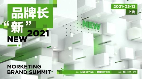 """(第三届)Morketing Brand Summit 2021邀你一起谈品牌长""""新"""""""