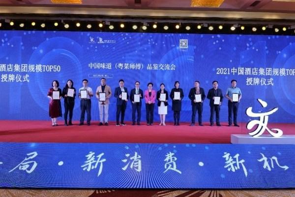 东呈进入中国酒店集团Top 5