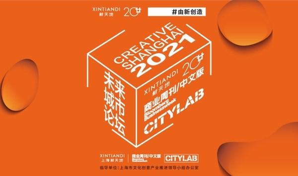 未来城市论坛首发,廿载天地开启全新篇章