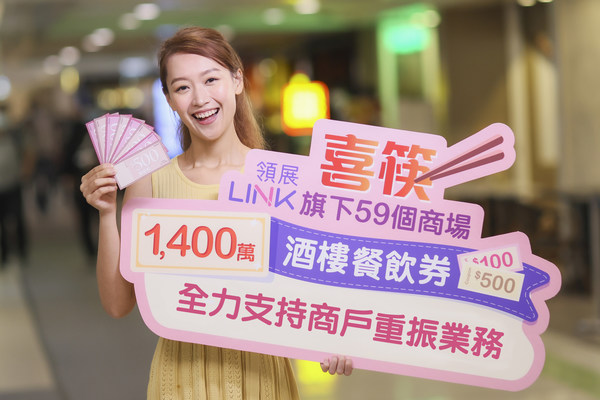Link Supports Chinese Restaurant Tenants by Giving away $14 Million in Dining Vouchers