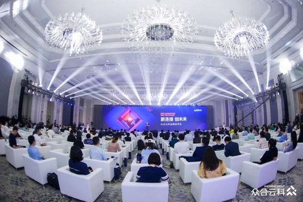 51社保发布集团品牌众合云科,打造基础设施级企业服务