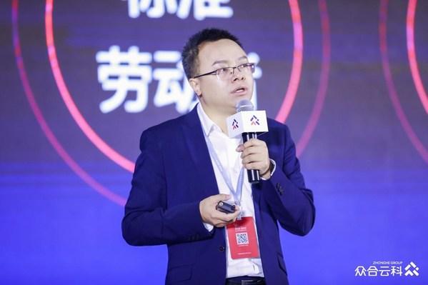 众合云科创始人兼CEO余清泉发布全新品牌体系,讲述业务战略