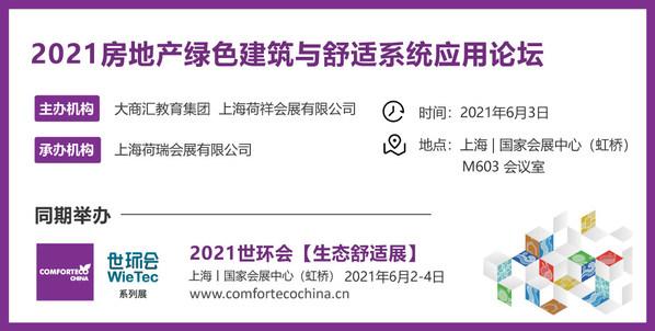 """""""低碳转型""""大势已至,房地产绿色建筑论坛6月亮相上海"""