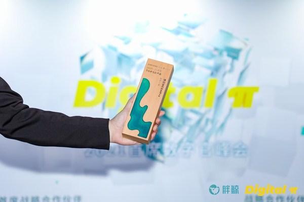 BP2050品牌拍档TOP20大公司榜和TOP50产品榜颁奖盛典在上海举行