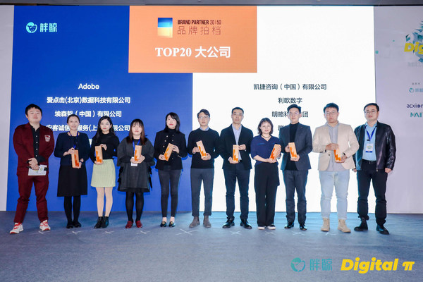 TOP20大公司颁奖现场