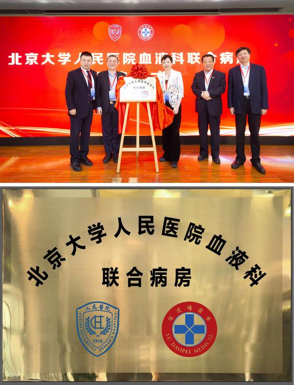 北大人民医院血液科联合病房成立&首届陆道培细胞治疗大会召开