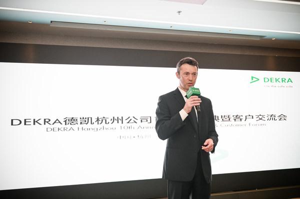 十载韶华,筑梦远航 - DEKRA德凯杭州公司十周年庆典隆重举办