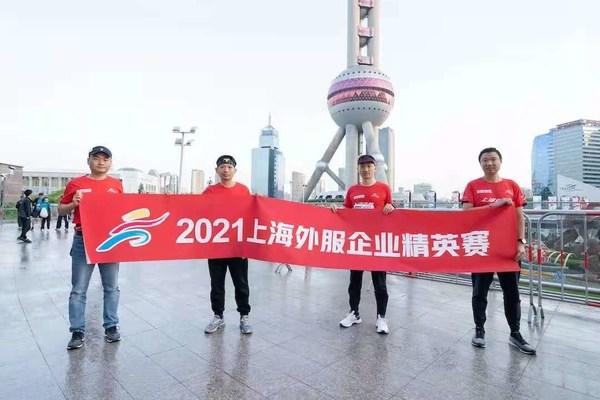 2021上海半程马拉松首届上海外服企业精英赛圆满举行