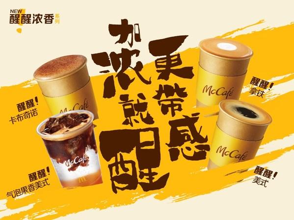 """麦咖啡发布""""醒醒浓香系列""""新品登陆全国1600家门店"""