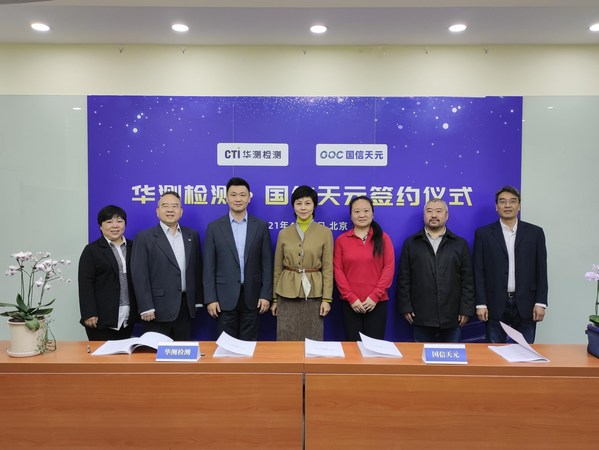 CTI华测检测参股国信天元 开启数据中心检测认证新赛道