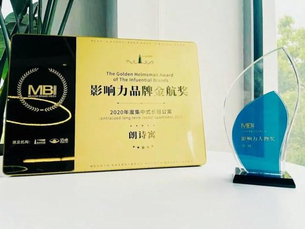 佳绩频传,朗诗寓蝉联租赁地产MBI年度品牌金航奖
