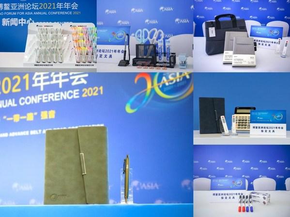 晨光文具为2021博鳌亚洲论坛提供高品质、高规格的办公文具支持