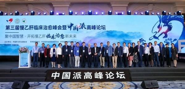 第三届慢乙肝临床治愈峰会暨中国派高峰论坛圆满举行