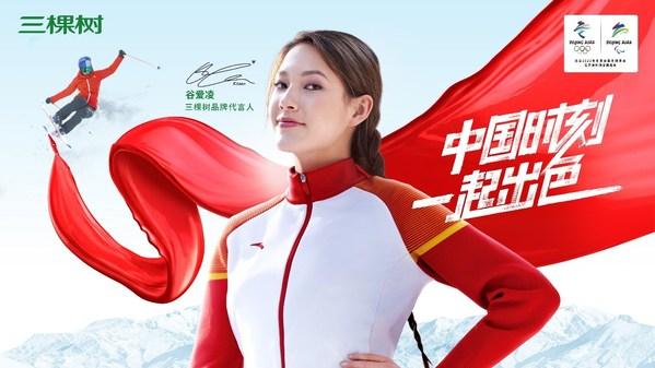 三棵树通过绿色产品和优质服务助力北京冬奥 用行动践行企业初心